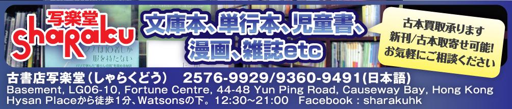 【香港】日本書籍古書店写楽堂