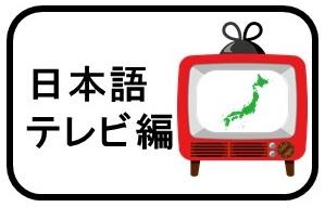 日本語テレビ