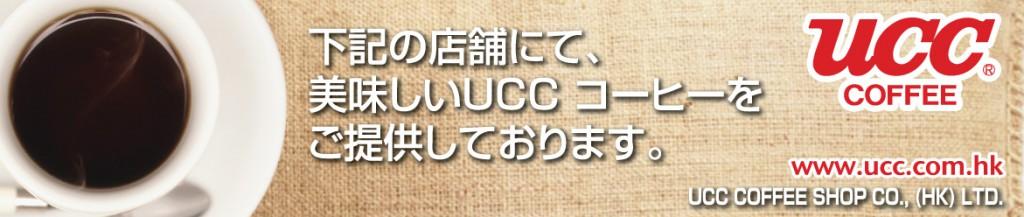 香港UCC COFFEE SHOP 一覧
