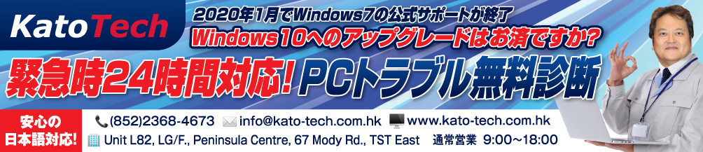 香港PCトラブル対応業者KATOテック Kato Information Technology Co., Ltd.