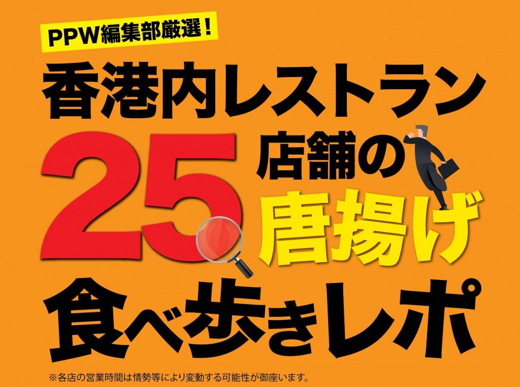 PPW編集部厳選! 香港内レストラン25店舗の唐揚げ食べ歩きレポ ※各店の営業時間は情勢等により変動する可能性が御座います。