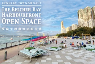 〜 Kennedy Townの新スポット 〜 卑路乍灣海濱休憩用地 The Belcher Bay Harbourfront Open Space