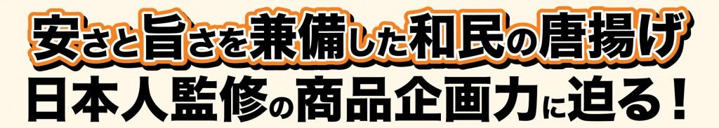安さと旨さを兼備した和民の唐揚げ 日本人監修の商品企画力に迫る!