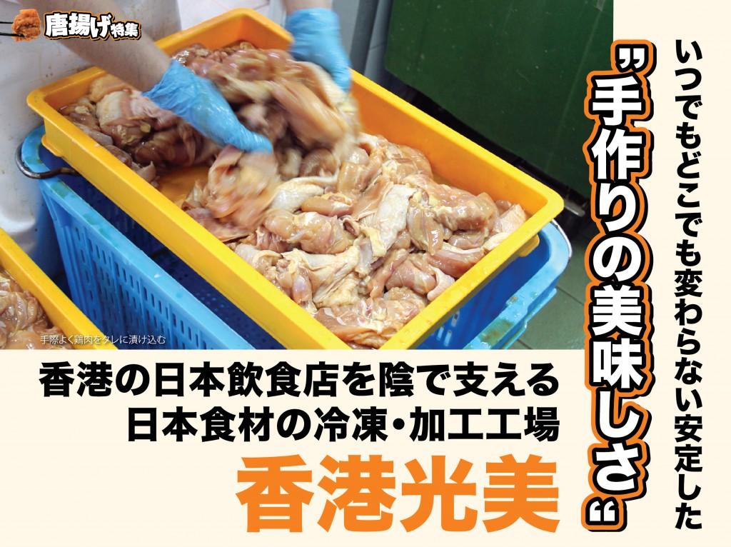 いつでもどこでも変わらない安定した手作りの美味しさ 香港の日本飲食店を陰で支える 日本食材の冷凍・加工工場 香港光美