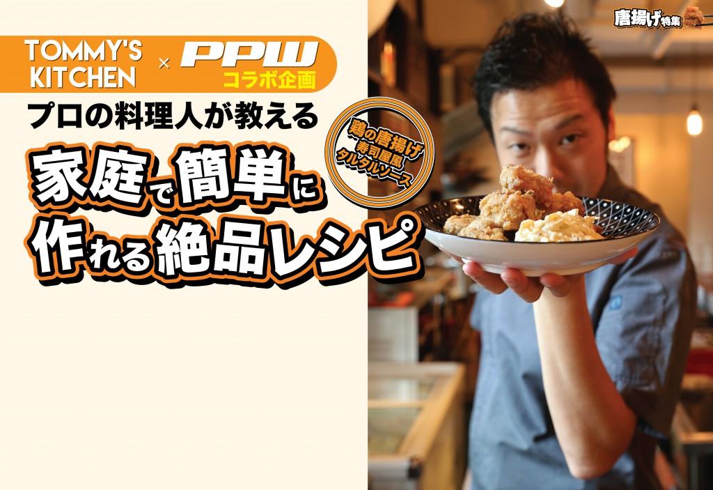 TOMMY'S KITCHEN x PPW コラボ企画 プロの料理人が教える 家庭で簡単に作れる絶品レシピ 鶏の唐揚げ 寿司屋風タルタルソース