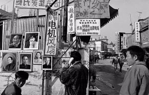 1991年老街公用電話
