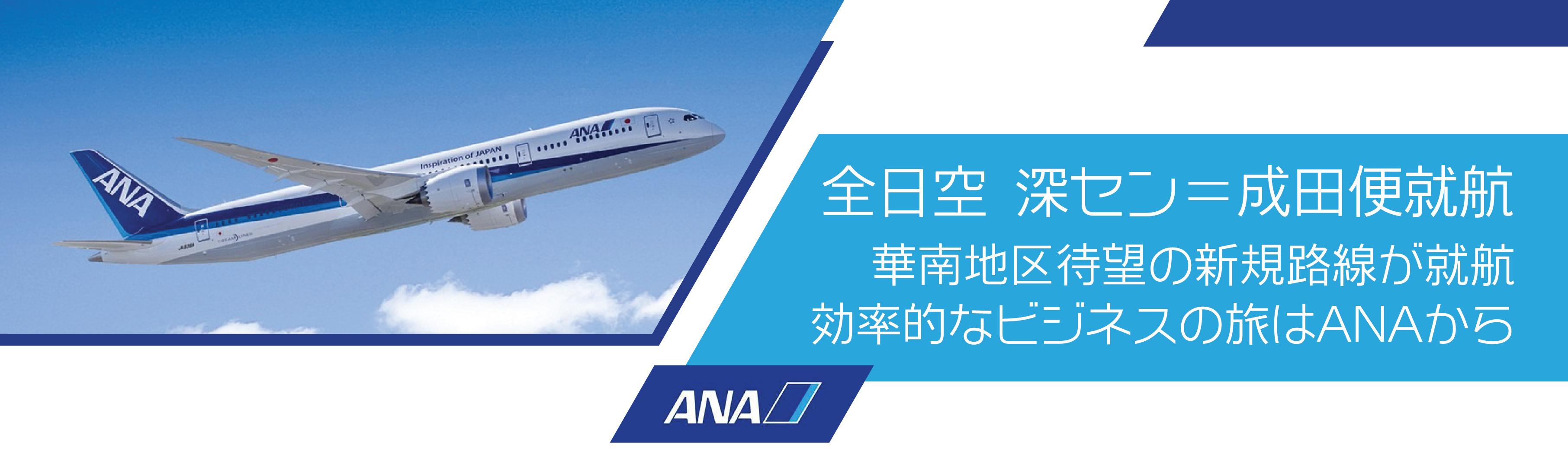 全日空 深セン=成田便就航 華南地区待望の新規路線が就航 効率的なビジネスの旅はANAから
