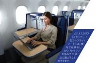 ビジネスクラス(スタッガード型フルフラットシート)は、機内で仕事をしたり、ゆっくりお休みでき、自由に過ごすことができます