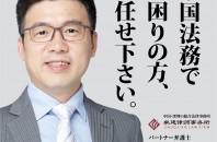 尹弁護士が解説!中国法務速報 Vol.34