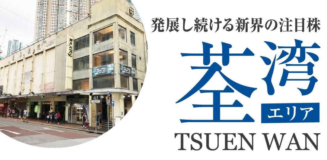 発展し続ける新界の注目株 荃灣 Area 記事 タイトル