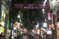 故郷自慢 Vol.24 【東京都新宿区神楽坂】