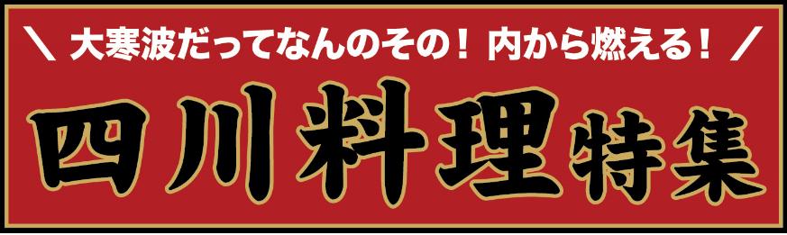 四川料理特集