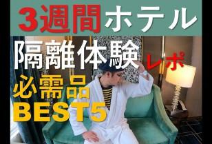 【PPW動画 News】3週間ホテル隔離体験リポート&PCR検査 Part 3 編