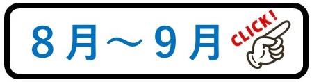 香港會議展覽中心(コンベンションセンター)展示会・フェア・イベント情報リスト 8月~9月見出し