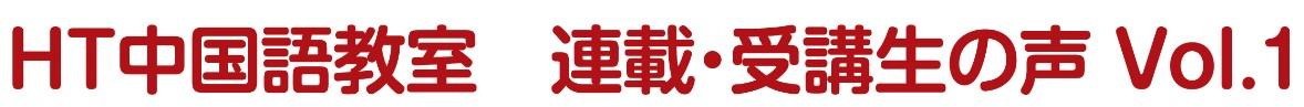HT中国語