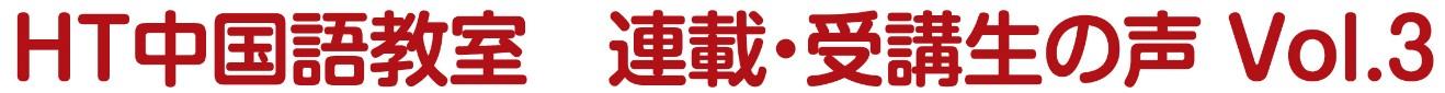 HT中国語 連載・受験生の声Vol.3