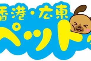 香港・広東 ペット特集