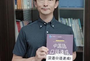 語学教室「HT中国語教室」連載・受講生の声 Vol.4