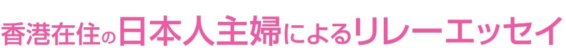 香港在住の日本人主婦によるリレーエッセイ