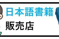 【香港】日本語書籍店 一覧