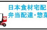 【香港】日本食材宅配・弁当配達・惣菜店 一覧