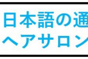 【香港】日本語の通じるヘアサロン一覧