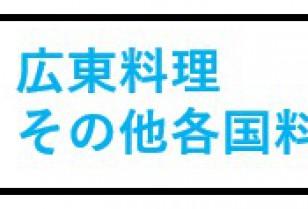 【香港】広東料理・その他各国料理 一覧