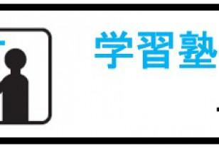【香港】学習塾 一覧