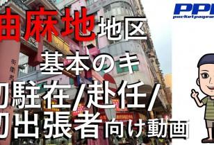 【PPW動画NEWS】 香港油麻地『基本のキ』初駐在・初赴任・出張者必見!油麻地エリア紹介動画