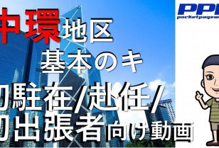 【PPW動画NEWS】 香港中環『基本のキ』初駐在・初赴任・出張者必見!中環エリア紹介動画