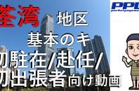 【PPW動画NEWS】 香港荃湾『基本のキ』初駐在・初赴任・出張者必見!荃湾エリア紹介動画