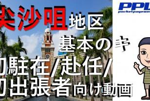【PPW動画NEWS】 香港尖沙咀『基本のキ』初駐在・初赴任・出張者必見!尖沙咀エリア紹介動画