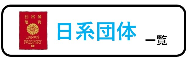 PP_日系団体