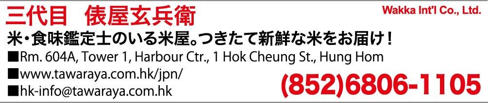 PP-HK-AD108 Wakka International Co., Ltd, Text Ad (Normal AD)