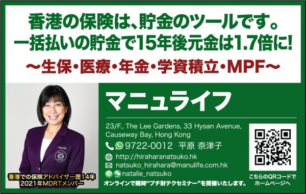 PP-HK-AD52 Manulife 平原 奈津子 様 13size(Normal AD in Lisitng Page)