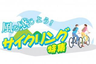 風を感じよう!サイクリング特集