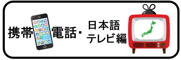 PP_携帯・TV