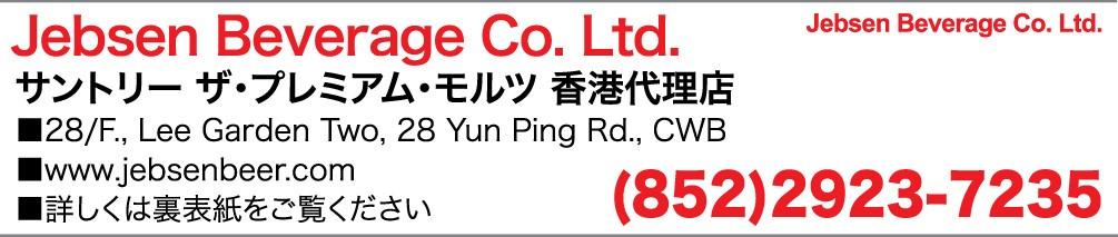 PP-HK-AD193 Jebsen Beverage Co. Ltd. (Text Ad 1)