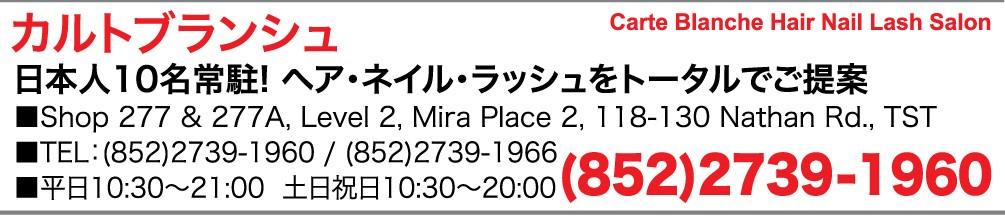 PP-HK-AD21 Dionysus Beauty Co., Ltd. Text Ad 1