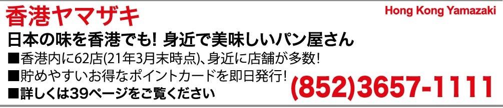 PP-HK-AD31 Hong Kong Yamazaki Baking Co. Ltd. (Text Ad 1)