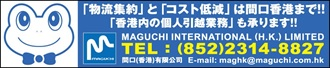 PP-HK-AD54 MAGUCHI INTERNATIONAL (H.K.) LTD. Banner (Normal AD)