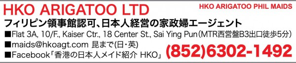 PP-HK-AD89 HKO ARIGATOO LIMITED (Text Ad 1)