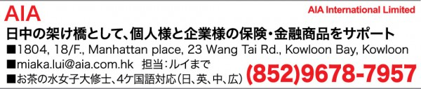 PP-HK-AD155 AIA International Limited, Text Ad (Normal AD)
