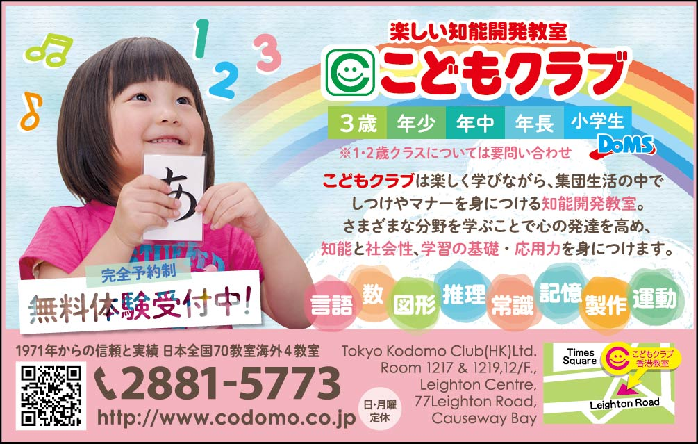 PP-HK-AD71 TOKYO KODOMO CLUB (HK) LIMITED (13size(Normal AD in Lisitng Page))
