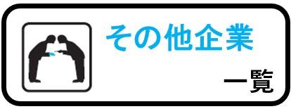 PP_その他