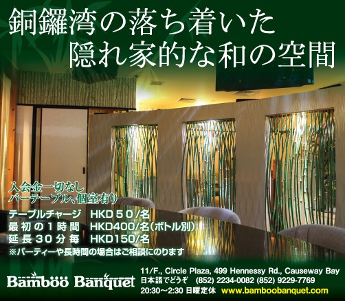 PP-HK-AD174 Members Club Bamboo (1 2size(Normal AD in Article Page))
