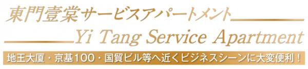 東門壹棠サービスアパートメント Yi Tang Service Apartment