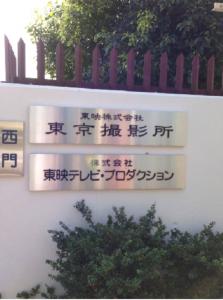 東京都練馬区東大泉2-34-5 (見学も可。問合せ必須)