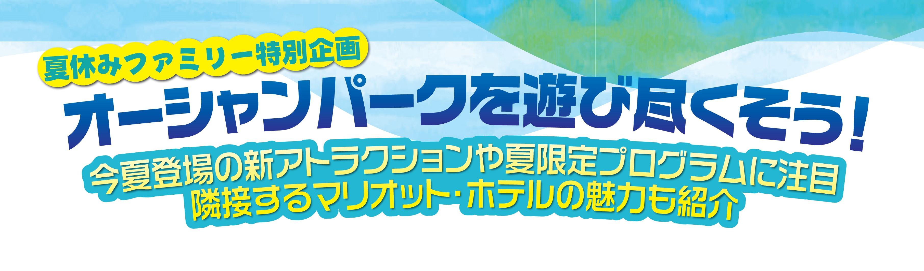 夏休みファミリー特別企画 オーシャンパークを遊び尽くそう!