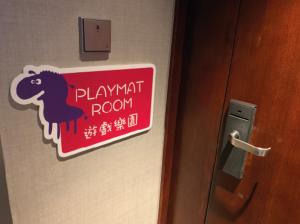 プレイマットルーム入り口